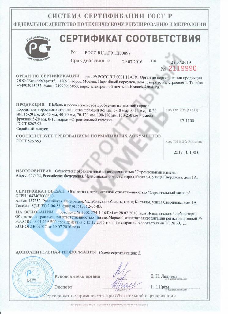 Продажа нерудных материалов в краснодаре завод по производству.
