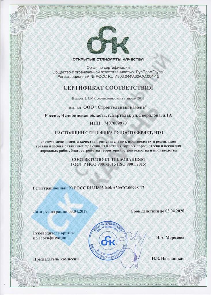 251710 сертификация щебня для дорожного строительства министерство регионального развития рф росжилкоммунсертификация